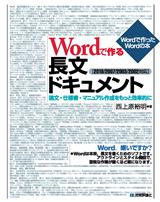 [表紙]Wordで作る長文ドキュメント~論文・仕様書・マニュアル作成をもっと効率的に[2010/2007/2003/2002対応]