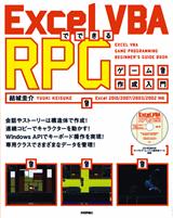 [表紙]Excel VBAでできる RPG ゲーム作成入門