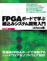 [表紙]FPGAボードで学ぶ組込みシステム開発入門 ~Altera編~
