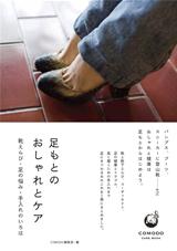 [表紙]足もとのおしゃれとケア―靴えらび・足の悩み・手入れのいろは