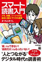 [表紙]スマート読書入門――メモ,本棚,ソーシャルを自在に操る「デジタル読書」