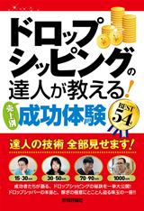 [表紙]ドロップシッピングの達人が教える! <売上別>成功体験 BEST54