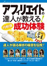 [表紙]アフィリエイトの達人が教える! <月収別>成功体験 BEST54