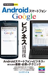 [表紙]今すぐ使えるかんたんmini Androidスマートフォン Googleビジネス活用技