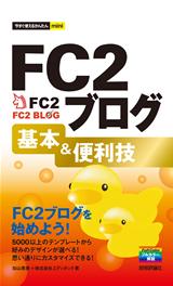 [表紙]今すぐ使えるかんたんmini FC2ブログ 基本&便利技