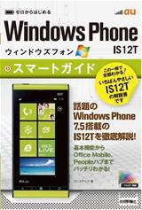 [表紙]ゼロからはじめる au Windows Phone IS12T スマートガイド