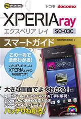 [表紙]ゼロからはじめる ドコモ Xperia ray SO-03C スマートガイド