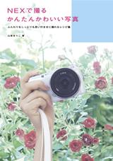 [表紙]NEXで撮るかんたんかわいい写真~ふんわりもしっとりも思いのままに撮れるレシピ集