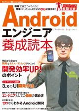 [表紙]Androidエンジニア養成読本[現場で役立つノウハウと仕事にしたい人のための必須知識満載!]