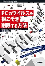 [表紙]PCのウイルスを根こそぎ削除する方法