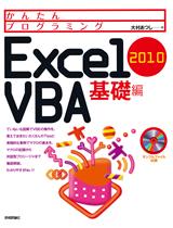 [表紙]かんたんプログラミング Excel 2010 VBA 基礎編