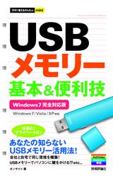 [表紙]今すぐ使えるかんたんmini USBメモリー 基