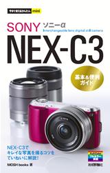 [表紙]今すぐ使えるかんたんmini ソニー α NEX-C3 基本&便利ガイド
