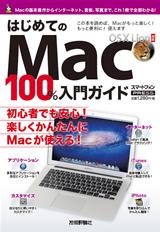 [表紙]はじめてのMac 100%入門ガイド
