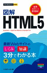 [表紙]今すぐ使えるかんたんmini 図解 HTML5