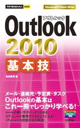 [表紙]今すぐ使えるかんたんmini Outlook 2010 基本技