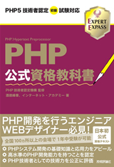[表紙]PHP公式資格教科書 PHP5技術者認定初級試験対応