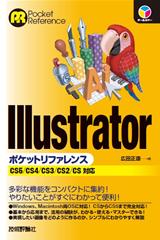 [表紙]Illustratorポケットリファレンス―CS5/CS4/CS3/CS2/CS対応