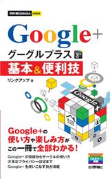 [表紙]今すぐ使えるかんたんmini グーグルプラス Google+基本&便利技