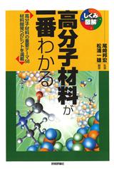[表紙]高分子材料が一番わかる