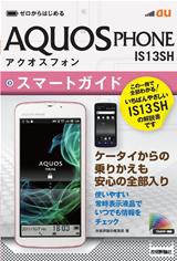 [表紙]ゼロからはじめる au AQUOS PHONE IS13SH スマートガイド