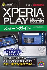 [表紙]ゼロからはじめる ドコモ Xperia PLAY SO-01D スマートガイド