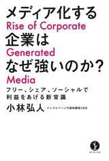 [表紙]メディア化する企業はなぜ強いのか?―フリー,シェア,ソーシャルで利益をあげる新常識