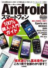 [表紙]【Software Design別冊】 Androidスマートフォン 100% 購