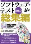 [表紙]ソフトウェア・テストPRESS総集編