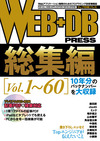[表紙]WEB+DB PRESS総集編[Vol.1~60]