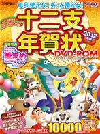 [表紙]毎年使える!ずっと使える!十二支年賀状DVD-ROM  2012年版