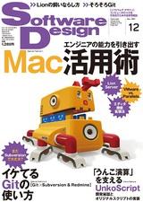 [表紙]Software Design 2011年12月号