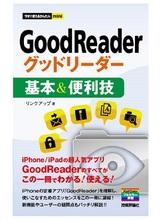 [表紙]今すぐ使えるかんたんmini GoodReader グッドリーダー 基本&便利技