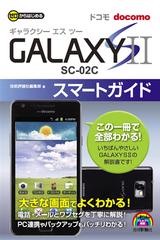 [表紙]ゼロからはじめる ドコモ GALAXY S II SC-02C スマートガイド