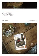 [表紙]旅カメラPENとノスタルジック写真~フォトグラファーが教えるアートフィルター撮影テクニック