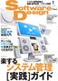 Software Design 2011年1月号