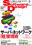 Software Design 2011年2月号