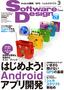 Software Design 2011年3月号