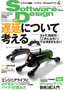 Software Design 2011年4月号