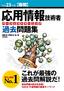 平成23年度【春期】応用情報技術者 パーフェクトラーニング過去問題集