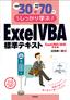 [表紙]例題<wbr/>30<wbr/>+演習問題<wbr/>70<wbr/>でしっかり学ぶ Excel VBA<wbr/>標準テキスト 2007/<wbr/>2010<wbr/>対応版