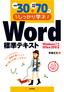 [表紙]例題<wbr/>30<wbr/>+演習問題<wbr/>70<wbr/>でしっかり学ぶ Word<wbr/>標準テキスト Windows7/<wbr/>Office2010<wbr/>対応版