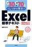 [表紙]例題<wbr/>30<wbr/>+演習問題<wbr/>70<wbr/>でしっかり学ぶ Excel<wbr/>標準テキスト Windows 7/<wbr/>Office2010<wbr/>対応版