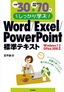 [表紙]例題<wbr/>30<wbr/>+演習問題<wbr/>70<wbr/>でしっかり学ぶ Word/<wbr/>Excel/<wbr/>PowerPoint<wbr/>標準テキスト Windows7/<wbr/>Office2010<wbr/>対応版