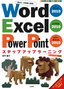 Word2010Excel2010PowerPoint2010ステップアップラーニング