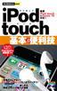 今すぐ使えるかんたんmini iPod touch基本&便利技