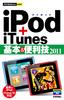 今すぐ使えるかんたんmini iPod+iTunes基本&便利技・2011