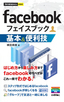 今すぐ使えるかんたんmini facebook基本&便利技