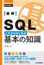 図解 SQL これからはじめる基本の知識