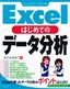 はじめての Excel データ分析